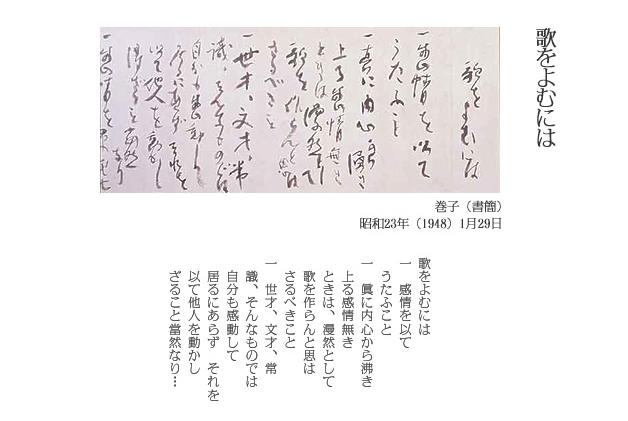 5-3 | 新潟市會津八一記念館