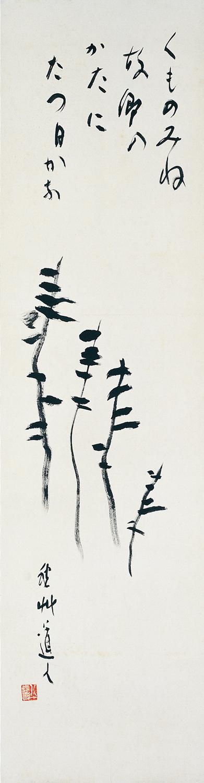 會津八一書画「松林図・くものみね」  新潟市會津八一記念館蔵
