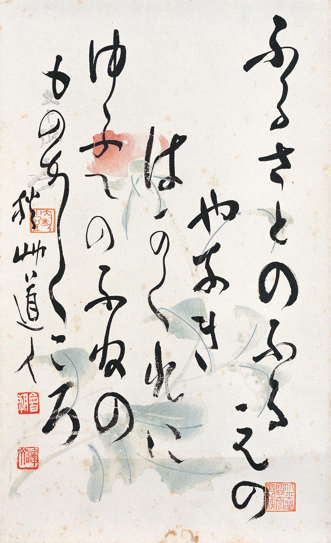 會津八一書「ふるさとの」 新潟市會津八一記念館蔵