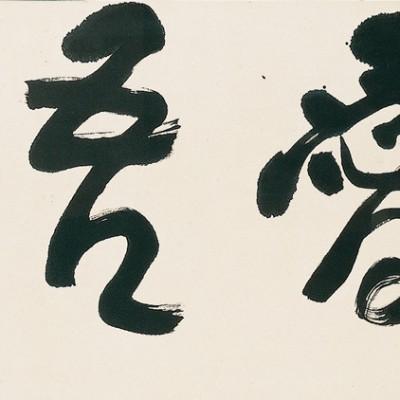 會津八一書「我愛吾廬」 新潟市會津八一記念館蔵