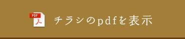 pdfbnr