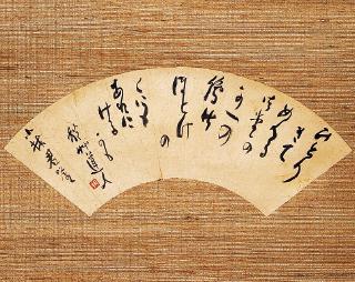 會津八一書《ひとりきて》(世田谷文学館蔵・小林正樹旧蔵)