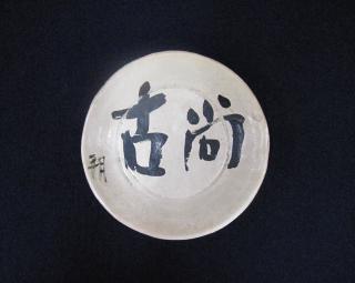 會津八一書《尚古》(公益財団法人 會津八一記念館寄託・小林正樹旧蔵、学生時代に贈られた陶器作品)