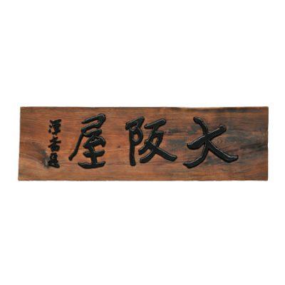 會津八一書・三田亥二刻 「大阪屋」(昭和26年・70歳 株式会社大阪屋蔵)