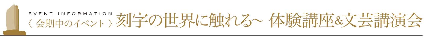 会期中のイベント-刻字の世界に触れる 体験講座&文芸講演会