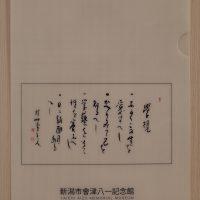 kuriagakki