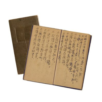 會津八一 「様本」(揮毫便覧、ハンドブック的なもの)