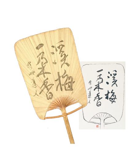 會津八一 《団扇・渓梅一朶香》 原稿と製品(昭和29年頃・73歳頃)