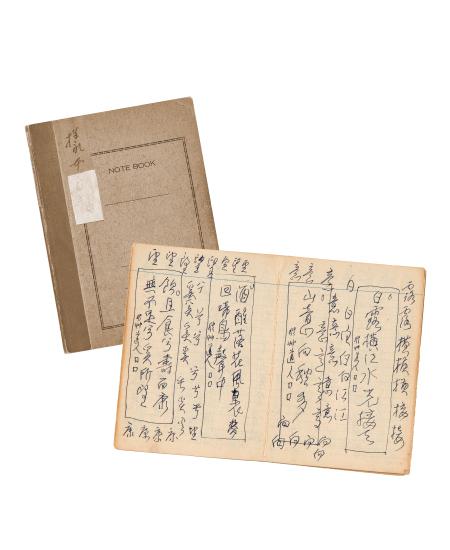 八一が何度も書き記し、下書きを行ったノートブック