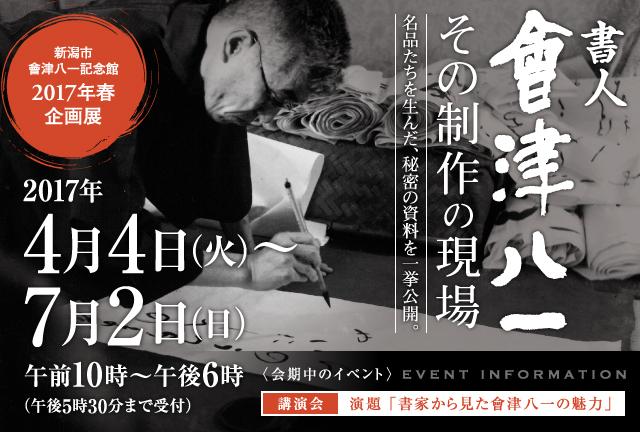 書き出し展覧会2_03