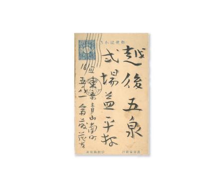 斎藤茂吉書簡式場麻青宛(1925年3月18日付)