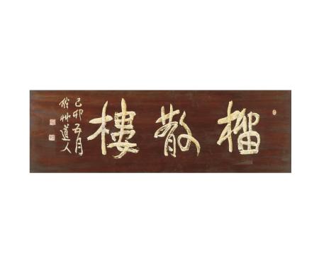 會津八一書・吉田蝸牛洞刻「榴散樓」(1939年5月 個人蔵)