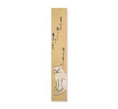 淡島寒月画・白猫図 會津八一句書「青空を」(1913年8月)