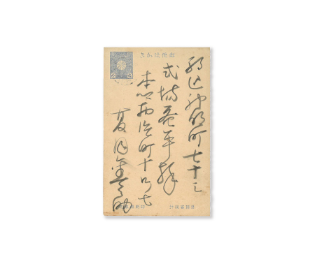 夏目漱石書簡式場麻青宛(年月日不詳)