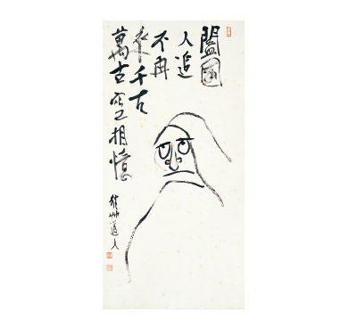 會津八一《達磨図 闔國人追不再來》