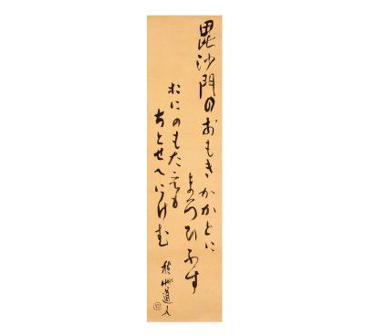 會津八一書「毘沙門の」(BSN新潟放送蔵・当館寄託)