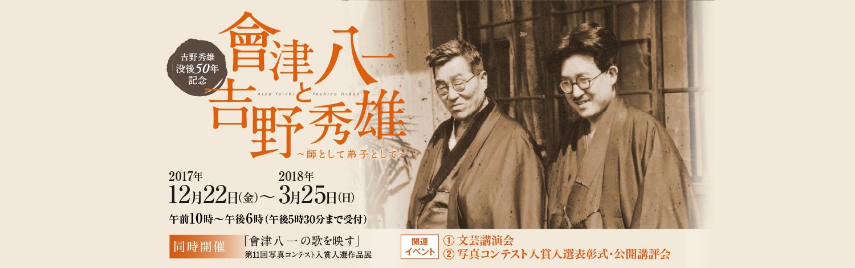 吉野秀雄没後50年記念「會津八一と吉野秀雄」