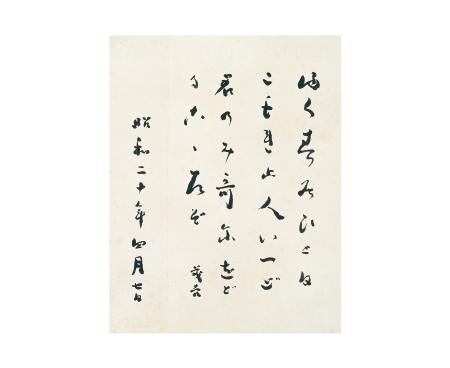 斎藤茂吉書「ゆく春の」(1945年4月7日・62歳 当館蔵)
