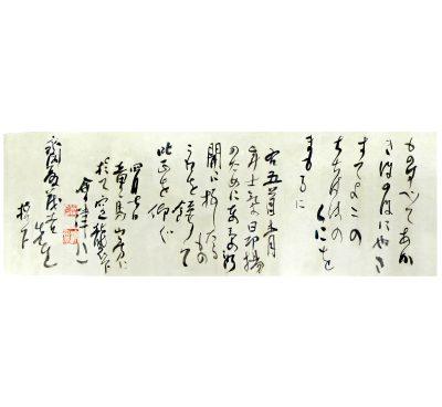 會津八一書「わかき人々に寄す」〈本展初公開〉(部分・1945年4月7日・63歳 斎藤茂吉記念館蔵)