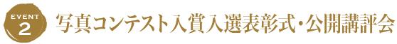 写真コンテスト入賞入選表彰式・公開講評会