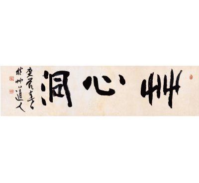 會津八一書「艸心洞」(1940年・58歳 吉野美耶子氏蔵)