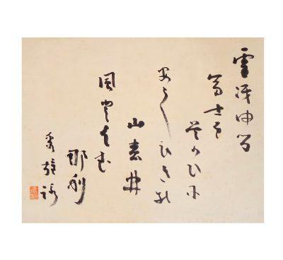 吉野秀雄書「雪冴ゆる」(小竹コレクション・新収蔵)