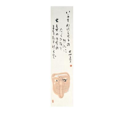 杉本健吉画・會津八一歌書《伎楽面図・いかでわれ》(新潟市會津八一記念館蔵)