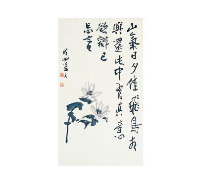 會津八一書画《菊図・山氣日夕佳》(新潟市會津八一記念館蔵)