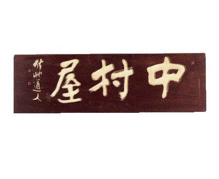 會津八一書・吉田蝸牛洞刻《中村屋》看板 昭和26年 株式会社中村屋蔵