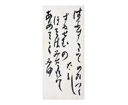 會津八一《はなすぎて》「村荘雑事」より 昭和9年 新潟市會津八一記念館蔵