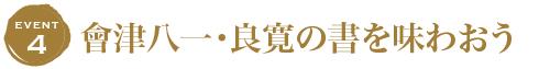 會津八一・良寛の書を味わおう