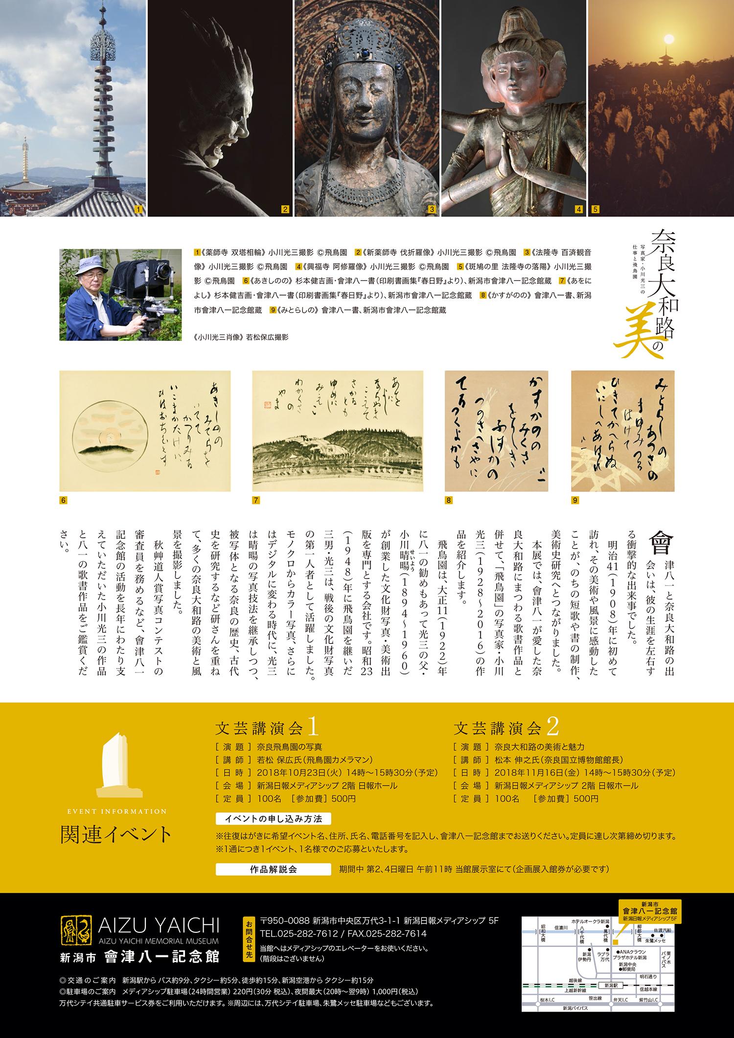 奈良大和路の美チラシうら