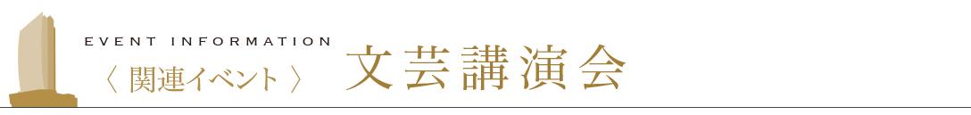 201808文芸講演会