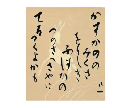 《かすがのの》 會津八一書、新潟市會津八一記念館蔵