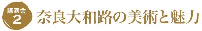 奈良大和路の美術と魅力