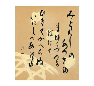《みとらしの》 會津八一書、新潟市會津八一記念館蔵