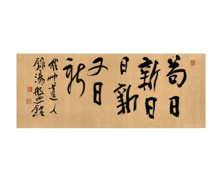 會津八一書《苟日新日日新又日新》(当記念館蔵)