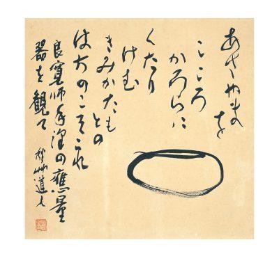 會津八一書画 鉢の子図《あさやまを》(当記念館蔵)