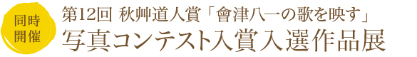 写真コンテスト入賞入選作品展