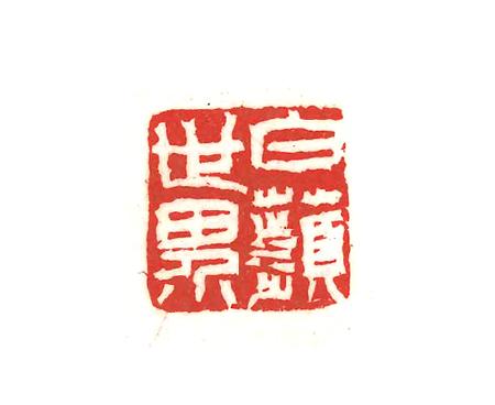 山田正平 《白蘋世界》(1951年・個人蔵)