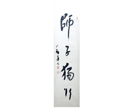 會津八一 《師子獨行》(個人蔵[山田正平旧蔵])