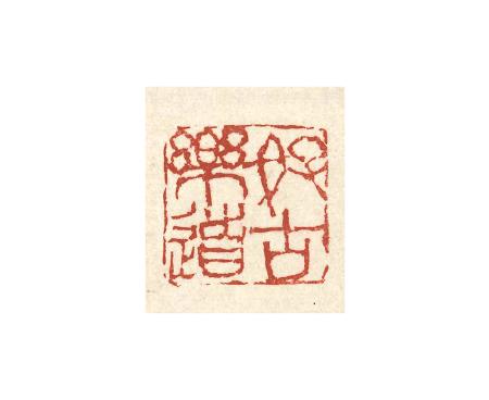 山田正平 《好古樂道》(1953年・個人蔵)