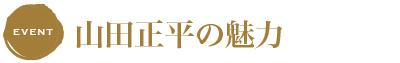 山田正平の魅力