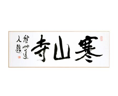 會津八一 《寒山寺》(1950年・個人蔵[山田正平旧蔵])