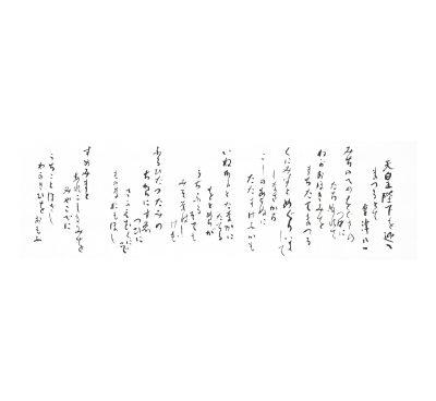 會津八一 《天皇陛下を迎へまつるとて》(新潟日報社蔵)