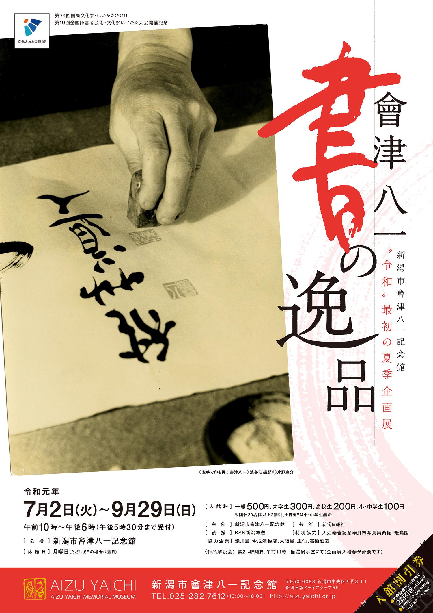 會津八一記念館_2019夏季企画展