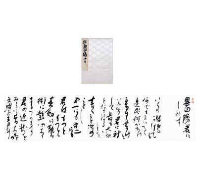 會津八一 《與奥田勝書》(株式会社桜井甘精堂蔵・当館に寄託)