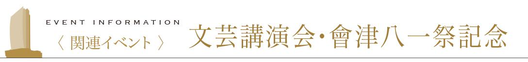 201906関連イベント
