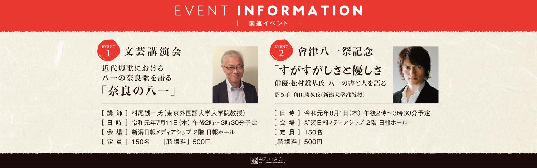 201906夏期企画展イベントバナー