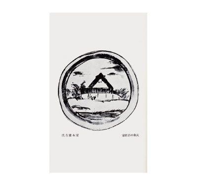 富本憲吉「大和の百姓家」(會津八一著『南京新唱』より、1924年、新潟市會津八一記念館蔵)